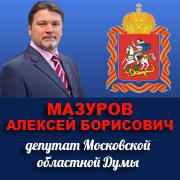 Сайт Мазурова Алексея Борисовича